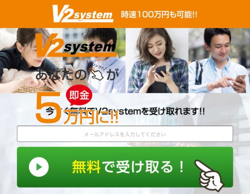 V2system V2システム