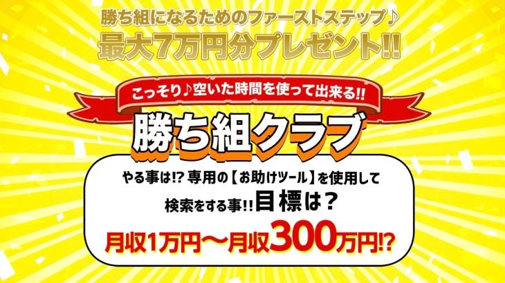 スマホ副業 勝ち組クラブ (勝ち組プロジェクト )  株式会社ファースト東京  は怪しい?