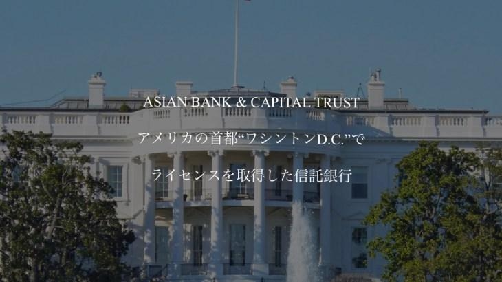 アジアンバンクキャピタルトラスト ( ASIAN BANK & CAPITAL Trust ) は詐欺?