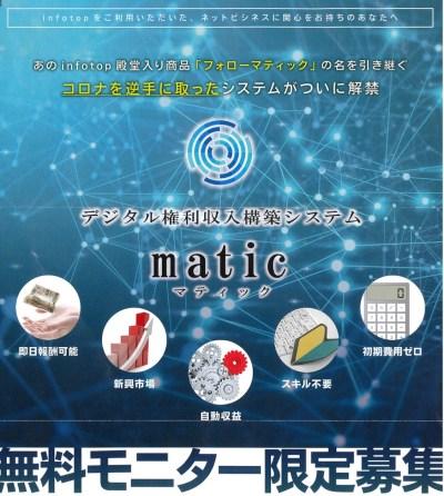 マティック 権利収入 matic インフォトップ 白沢よしき