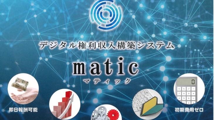 マティック 権利収入  ( matic )  インフォトップ ( 白沢よしき )の評判