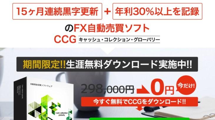 自動現金収集ソフトウェア 【 CCG 】 藤田勇