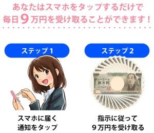 毎日9万円受け取りキャンペーン ( 川本真義 )