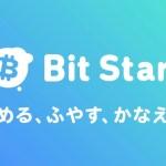 Bit Stock ( ビットストック ) Bit Start ( ビットスタート )  の評判は?