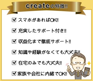 クリエイト CREATE LRC UNION ASIA Limited