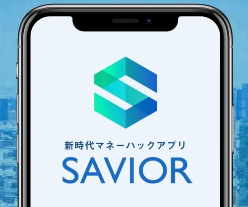 SAVIOR セイバー 成田寛明 ライスチャイルド社