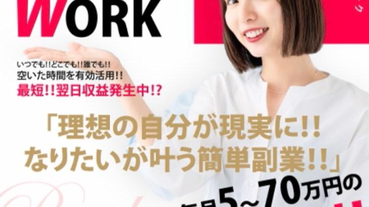 SIMPLE WORK ( シンプルワーク ) スマホ副業 石川善光 の口コミ・評判