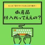 倒産品/在庫処分/卸メール Web About