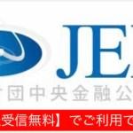 JEF 日本財団中央金融公庫 ( 西崎楓 ) の口コミ・評判