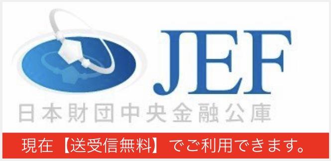 JEF 日本財団中央金融金庫 西崎楓