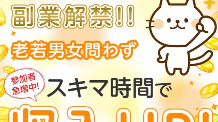 Relife CAREER ( リライフキャリア ) スマホ副業 LINE の口コミ・評判