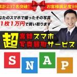SNAP ( スナップ ) 岡崎大輔 スマホ副業 の口コミ・評判
