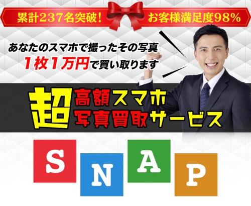 SNAP ( スナップ ) 岡崎大輔