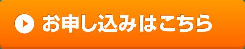 日東エネルギー申し込み