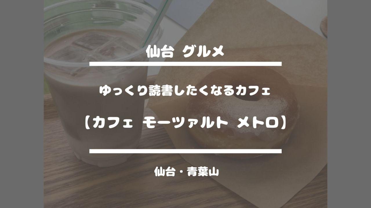 仙台グルメ【ゆっくり読書したくなるカフェ・カフェ モーツァルト メトロ】仙台・青葉山