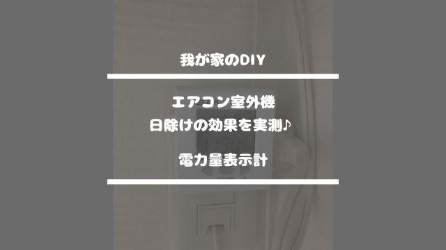 我が家のDIY【エアコン室外機・日除けの効果を実測♪】電力量表示計