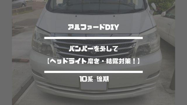 アルファード DIY【ヘッドライト磨き・結露対策!】10系後期