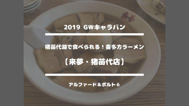 猪苗代湖で食べられる!喜多方ラーメン【来夢・猪苗代店】2019 GWキャラバン