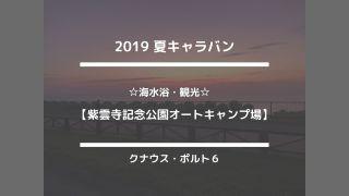 紫雲寺記念公園オートキャンプ場☆海水浴・観光☆【2019夏キャラバン】