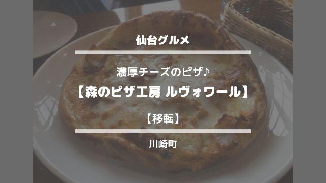 【移転】仙台グルメ【濃厚チーズのピザ♪森のピザ工房 ルヴォワール】川崎町