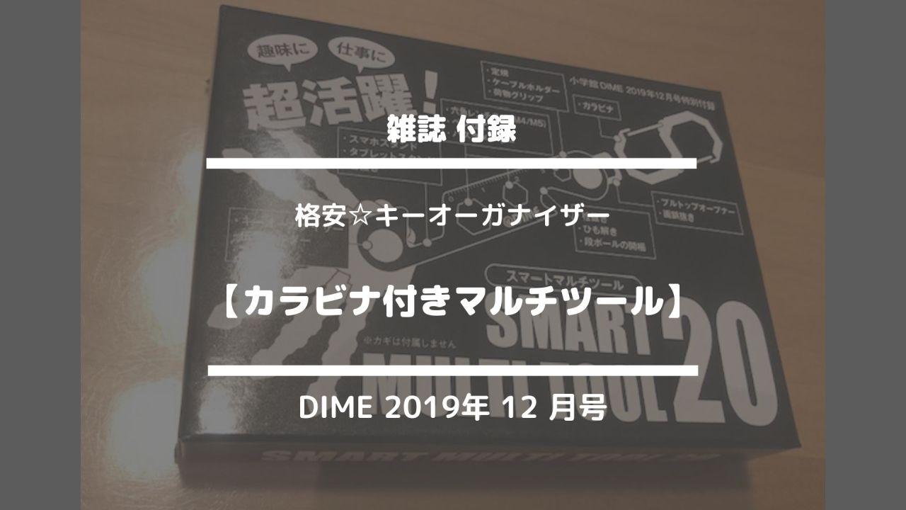 雑誌 付録【格安キーオーガナイザー☆カラビナ付きマルチツール】DIME 2019年12月号a