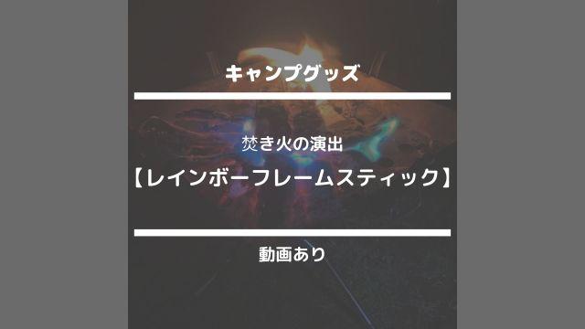 キャンプグッズ【焚き火の演出☆レインボーフレームスティック】動画あり