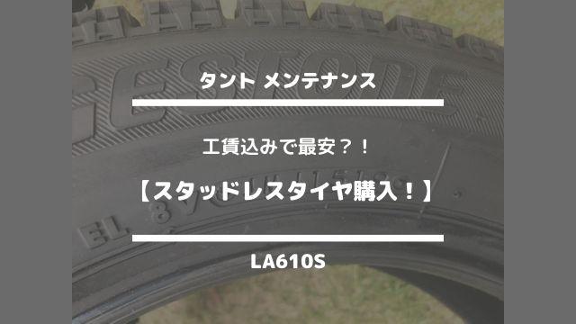 タント☆メンテナンス☆【工賃込みで最安?!スタッドレスタイヤ購入!】LA610S