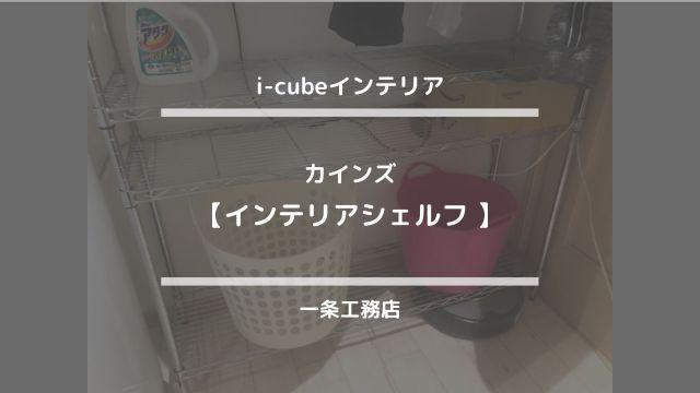 i-cubeインテリア【カインズ☆インテリアシェルフ】一条工務店