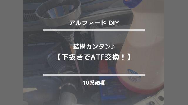 アルファード DIY【結構カンタン♪・下抜きでATF交換!】10系後期