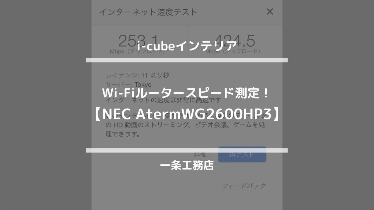 i-cubeインテリア【Wi-Fiルータースピード測定!NEC AtermWG2600HP3】一条工務店