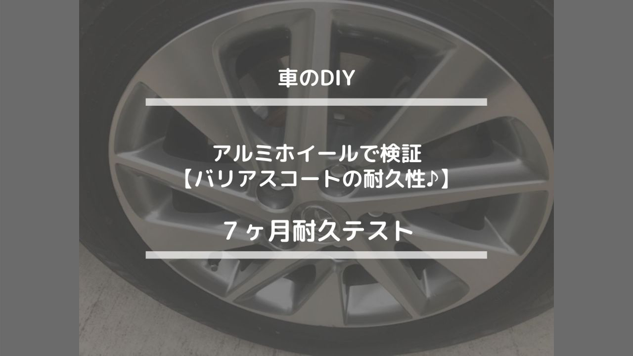 車のDIY【アルミホイールで検証☆バリアスコートの耐久性♪】7ヶ月耐久テスト