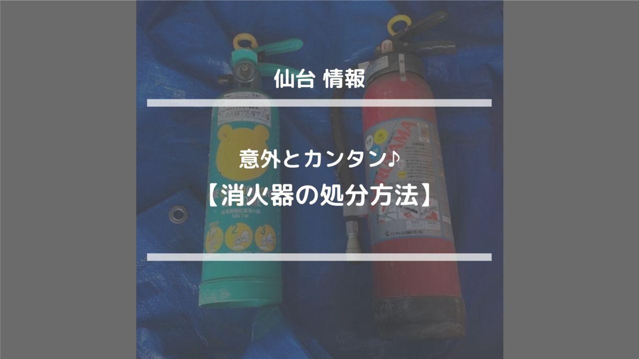 仙台情報【意外とカンタン♪消火器の処分方法】