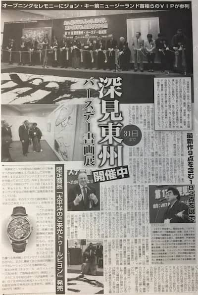日刊ゲンダイ 2017/3/28