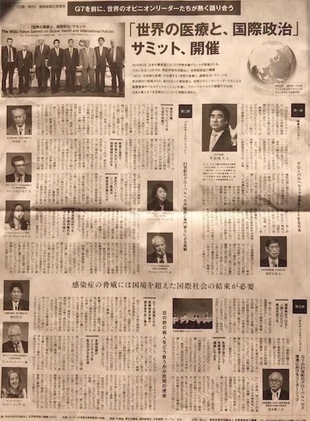 産経新聞 2016/4/8