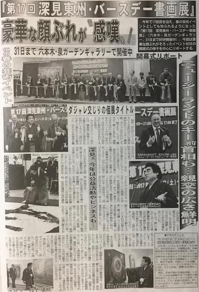 夕刊フジ 2017/3/28