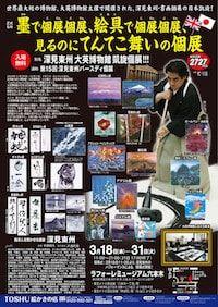 20150318-koten-thumb-600x846-245-min