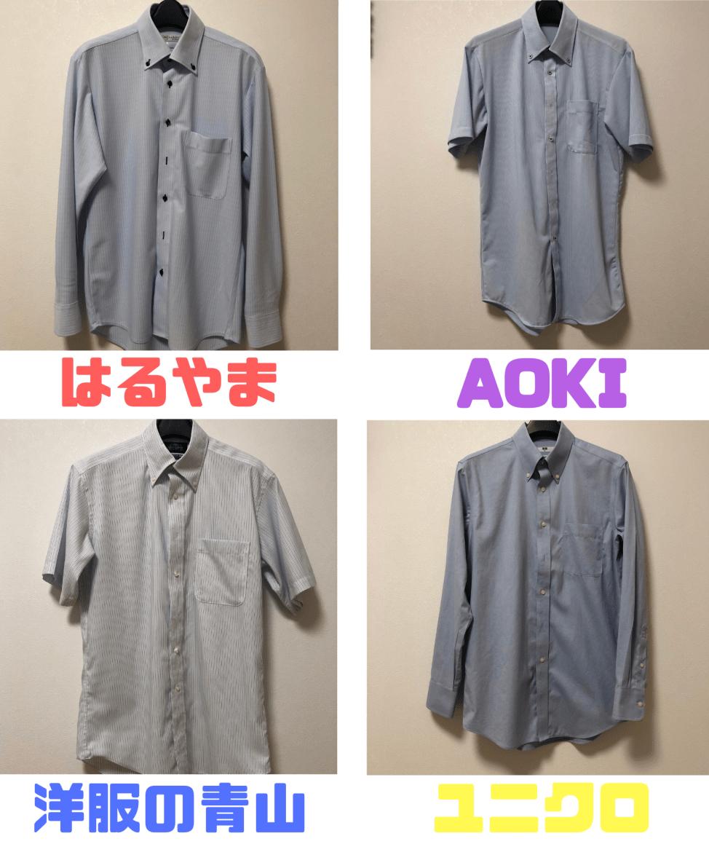 ワイシャツの耐久性