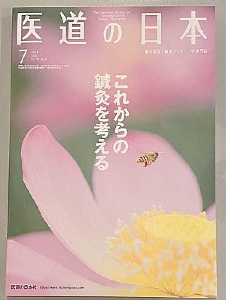 医道の日本7月号の写真