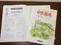 中医臨床にインチョー記事が掲載