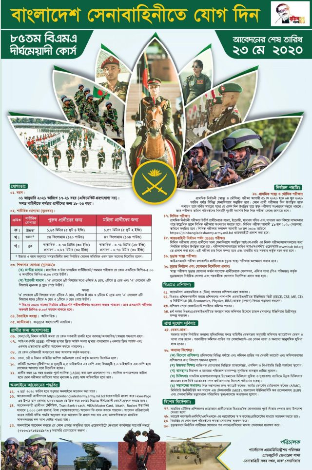 85th BMA Long Course | Join Bangladesh Army