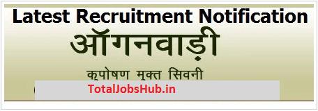 anganwadi-recruitment