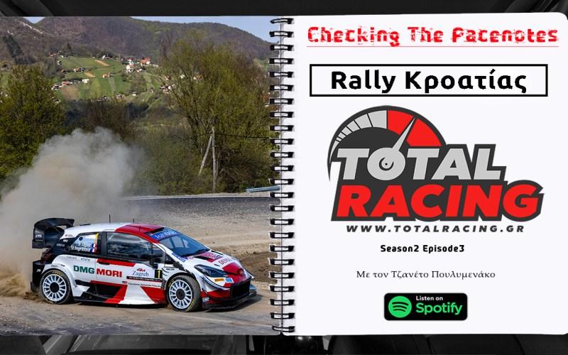Checking the Pacenotes - S1E3 - Rally Κροατίας: Μια ευχάριστη έκπληξη