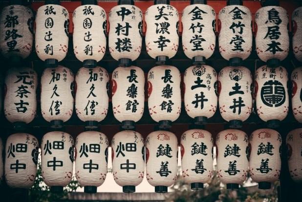 Beautiful lanterns in Kyoto