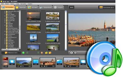Редактор видео фото – Как сделать или создать видео ...