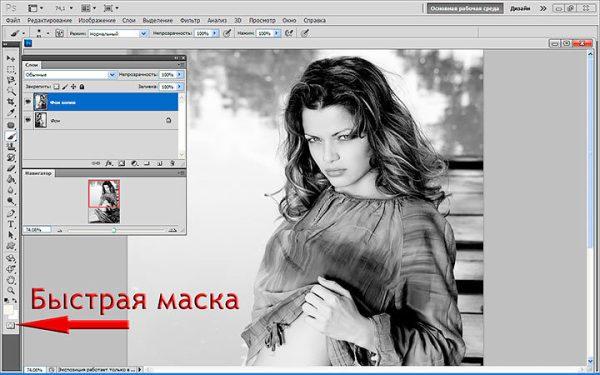 Как в фотошопе сделать чб – Как сделать изображение черно ...