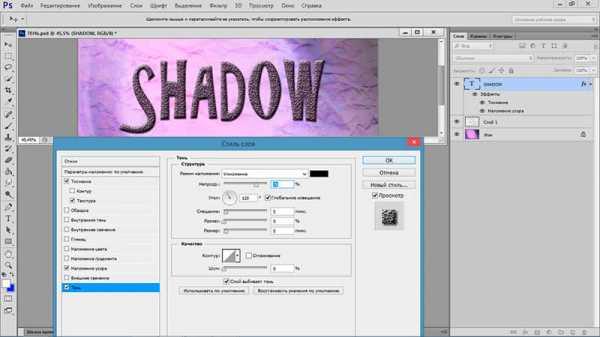 Как сделать тени в фотошопе – 3 основных и простых способа ...