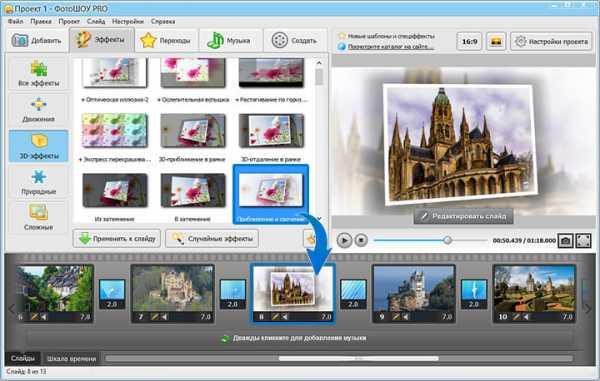 Как сделать видео с фото и с музыкой – Урок: Как создать ...
