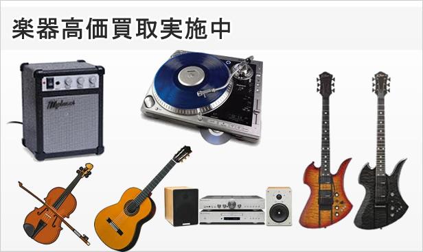 楽器高価買取