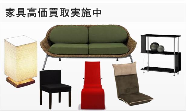 家具高価買取