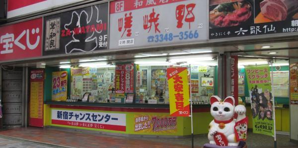 宝くじ 当たる 売り場 東京